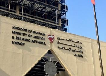 تأييد حبس الأمين العام السابق لجمعية وعد البحرينية 6 شهور
