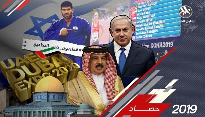 إسرائيل تحتفي بـ 27 لقطة للتطبيع مع العرب في 2019 (فيديو)