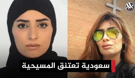 ناشطة سعودية تعتنق المسيحية وتعلق: مشكلتي مع الإسلام لا المسلمين
