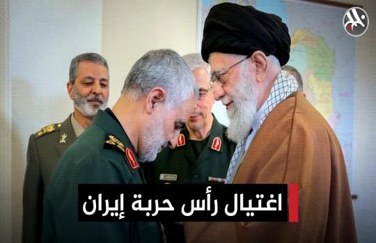 رأس حربة إيران وأقوى جنرالاتها... من هو #قاسم_سليماني الذي قلتله أمريكا؟