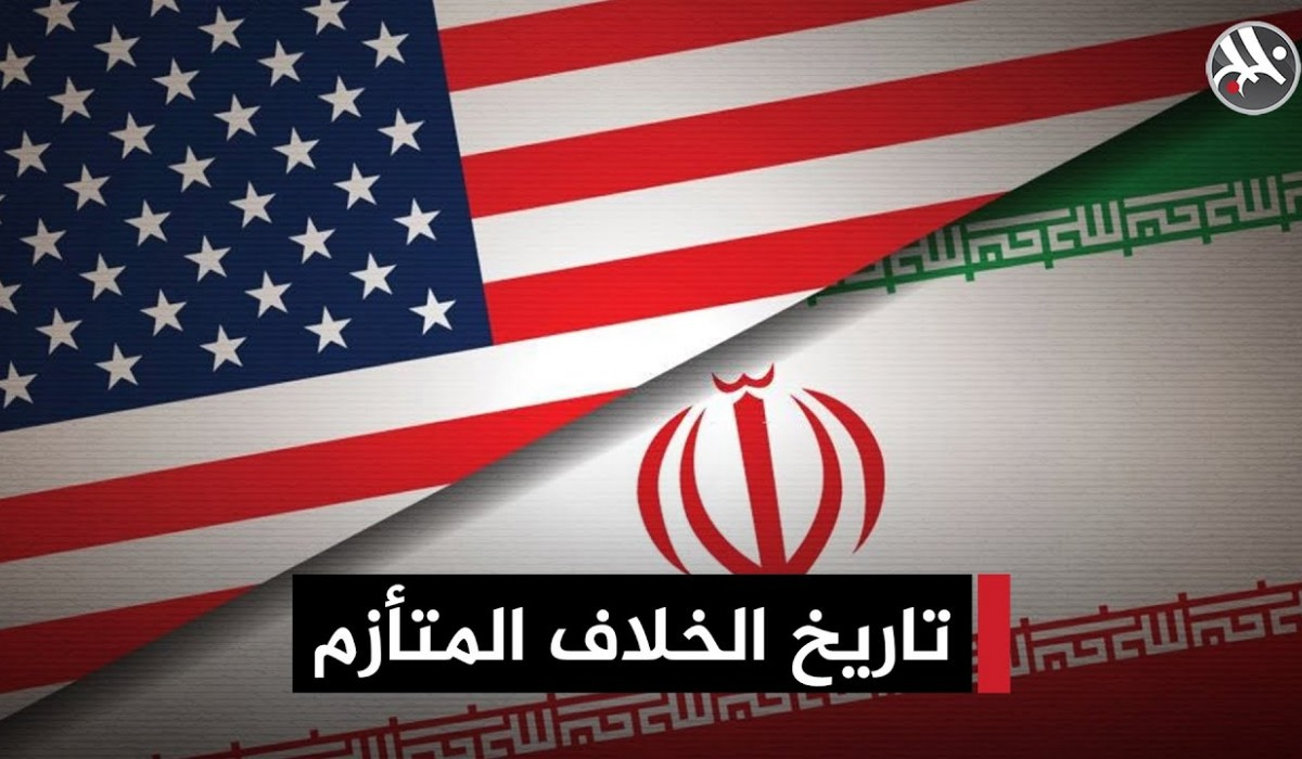 أمريكا وإيران قطبا الخلاف الأكبر عالميا، توتر مستمر منذ 40 عاماً