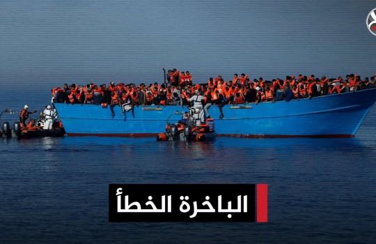 تسللوا إلى الباخرة الخطأ.. 13 مهاجرا مغربيا يصلون إلى الكوت ديفوار عوض أوروبا