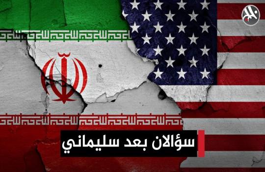سيناريوهات الرد الإيراني على اغتيال سليماني