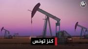 كنز تونس يدخل حيز الاستغلال مع بداية 2020