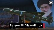 حرب الخطوات التصعيدية.. إيران ستمضي قدما في برنامجها النووي بلا قيود