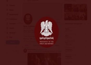 تويتر يغلق حساب رئاسة النظام السوري نهائيا