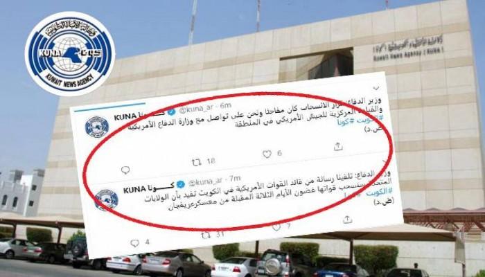 لجنة كويتية من عدة جهات للتحقيق باختراق الوكالة الرسمية