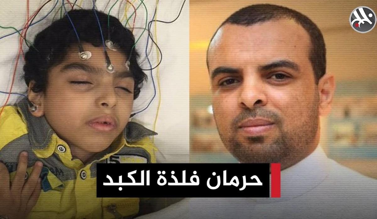 السعودية تحرم المريسي من وداع طفله