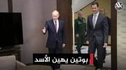 بوتين يستدعي الأسد بمقر خاص بالقوات الروسية في سوريا.. هل تعمد الرئيس الروسي إهانة بشار؟