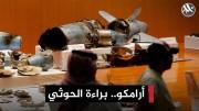 الحوثيون لم ينفذوا هجوم #أرامكو .. من استهدفها ؟