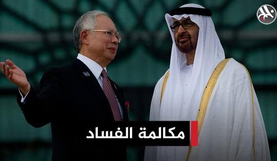 ماليزيا تكشف عن فضيحة فساد بطلها محمد بن زايد
