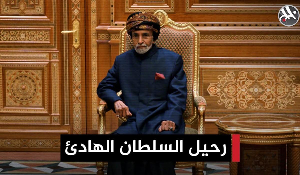 رحيل #قابوس بعد 50 عاما من حكم سلطنة عُمان