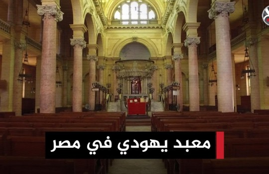 مصر.. افتتاح أقدم معبد يهودي بالإسكندرية بعد ترميمه