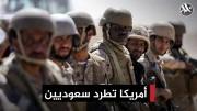 أمريكا تطرد سعوديين بعد حادث بينساكولا