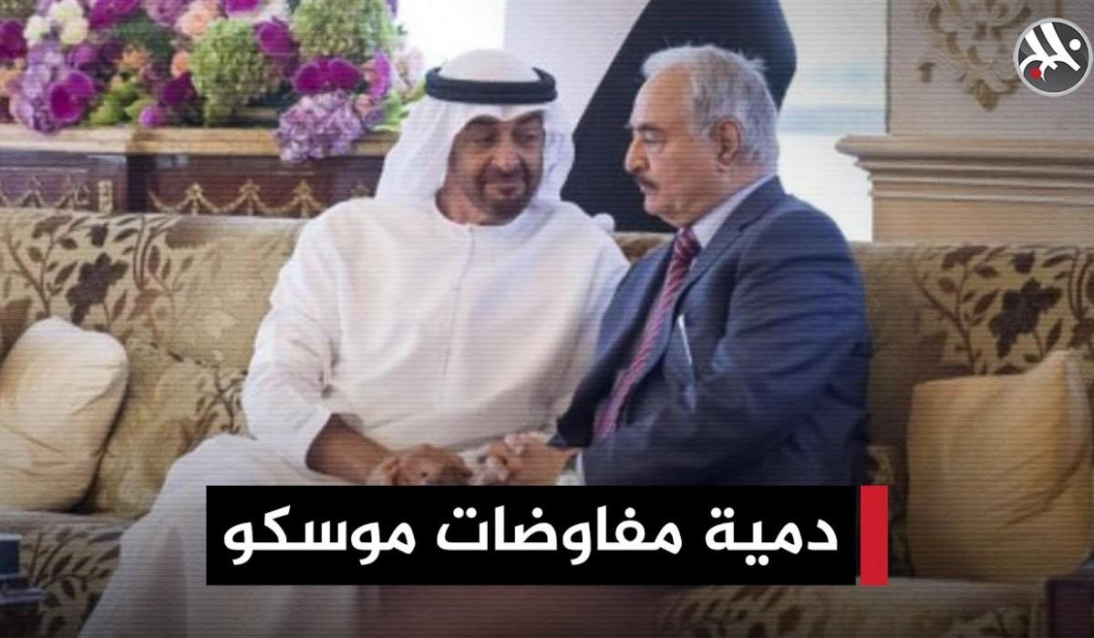 هل ضغطت الإمارات على حفتر ليتنصل من اتفاق موسكو؟