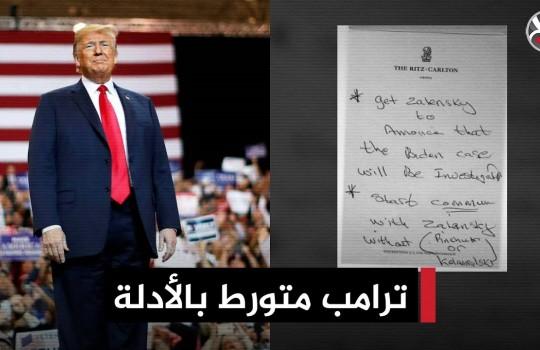 رسائل مشفرة وكتابات بخط اليد.. هل تحسم الأدلة الجديدة قضية عزل ترامب؟