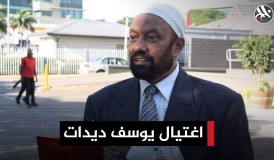نجل الداعية أحمد ديدات يتلقى رصاصة في الرأس بجنوب أفريقيا