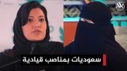 المرأة السعودية الجديدة تظهر بمناصب قيادية في الداخل والخارج