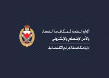 البحرين تحذر من رسائل احتيالية تستهدف الحسابات البنكية