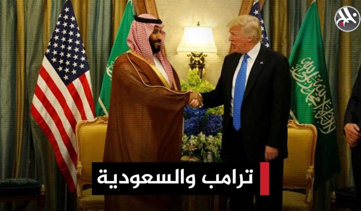 ترامب والسعودية