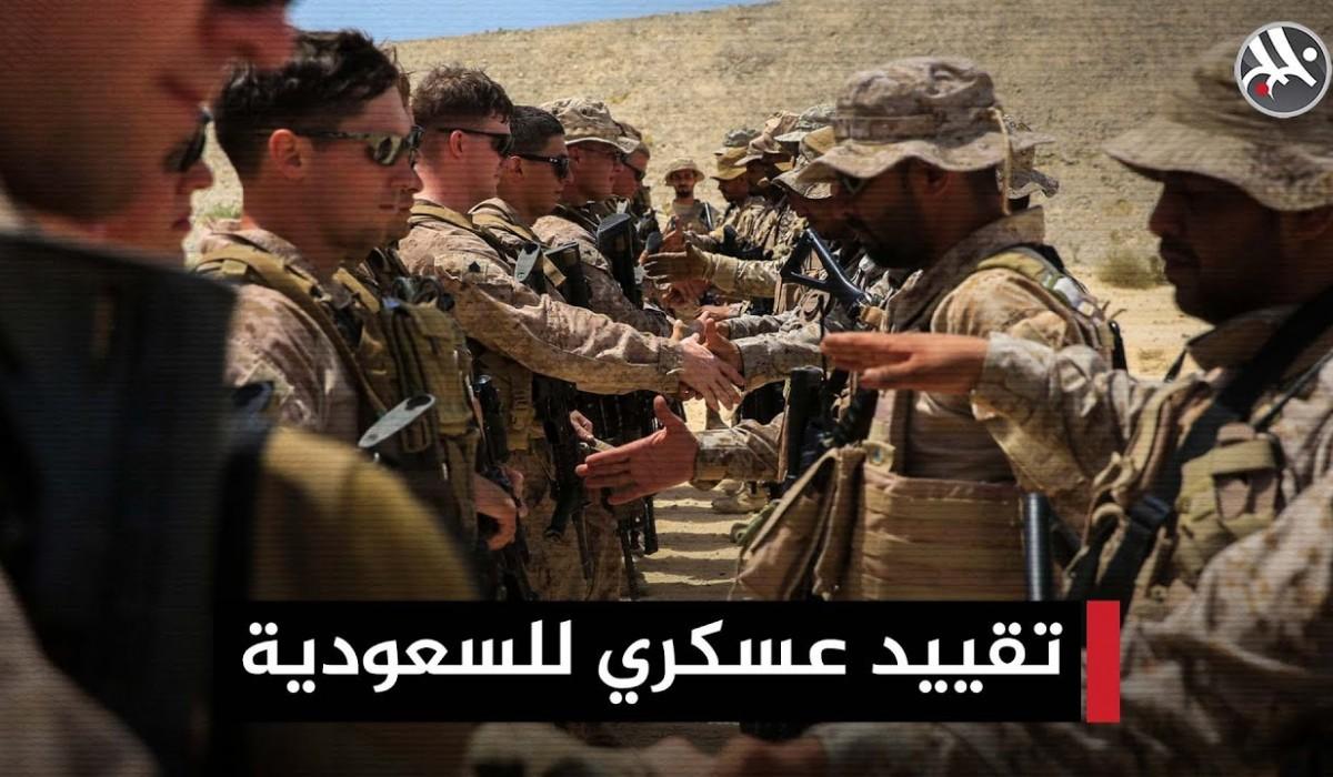 تقييد عسكري للسعودية