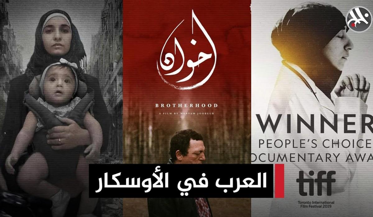 العرب في الأوسكار