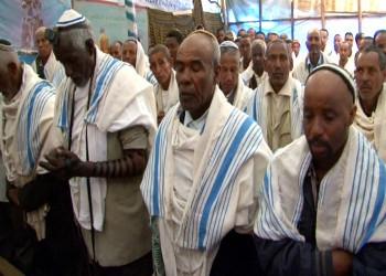 الحاخامية الإسرائيلية تعترف بيهودية جماعة من الطائفة الإثيوبية