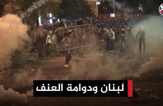 لبنان ودوامة العنف
