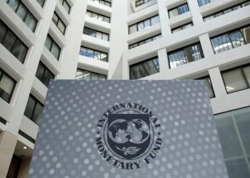 النقد الدولي يخفض توقعات نمو الاقتصاد العالمي إلى 3.3%