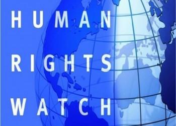 رايتس ووتش: تعديلات قانون العقوبات في قطر نكسة لحرية التعبير