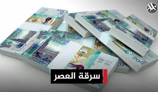 سرقة العصر.. مسؤول في بلدية الكويت يسرق 1.2 مليار دولار ويهرب إلى فرنسا