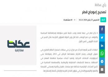عكاظ تواصل الهجوم على قطر: تحالفها مع الملالي وأردوغان سيفشل