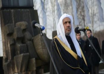 شاهد.. أمين رابطة العالم الإسلامي يصلي بمعسكر هولوكوست