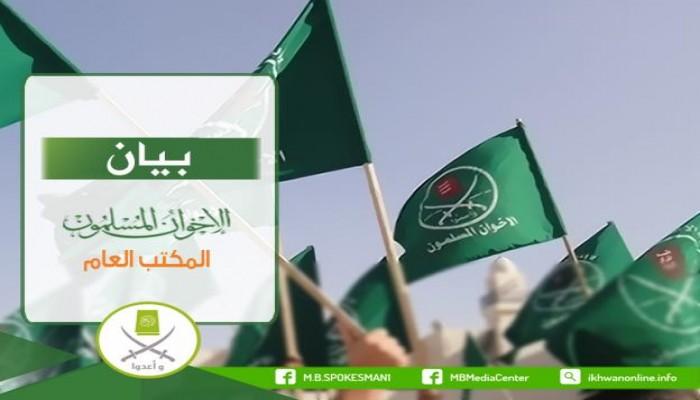 المكتب العام لإخوان مصر يتعهد بالسعي لتحقيق أهداف ثورة يناير