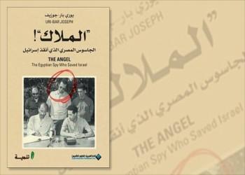 مصر تحظر مشاركة الدار الناشرة لرواية الملاك بمعرض الكتاب