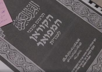 ماذا فعل مجمع الملك فهد بعد اكتشاف أخطاء المصحف المترجم للعبرية؟