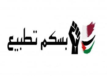 بسكم تطبيع.. حملة قطرية لمواجهة أي تعاون مع إسرائيل