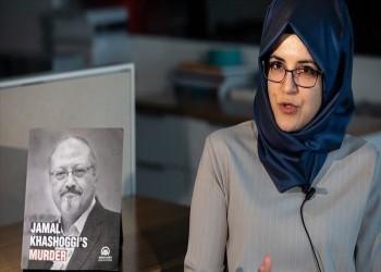 خطيبة خاشقجي: العالم يشجع السعودية على ارتكاب جرائم أخرى