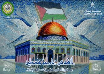 """سلطنة عمان تصدر طابعا بريديا بشعار """"القدس عاصمة فلسطين"""""""
