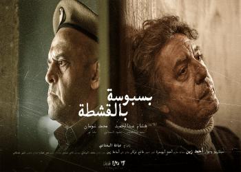 """""""بسبوسة بالقشطة"""" يحصد الجائزة الماسية بمهرجان أوروبي.. وغضب مصري"""