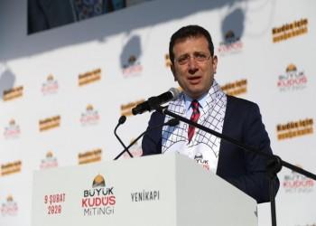 ماذا قال رئيس بلدية إسطنبول أكرم إمام أوغلو عن صفقة القرن؟