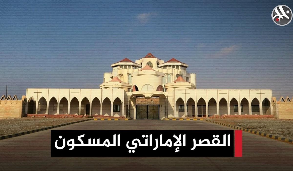 القصر الإماراتي المسكون