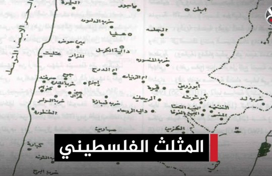 قصة المثلث الفلسطيني الذي تحدثت عنه صفقة القرن