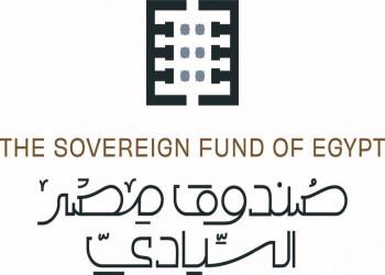 تعديلات تمنح صندوق مصر السيادي امتيازات وإعفاءات أكبر