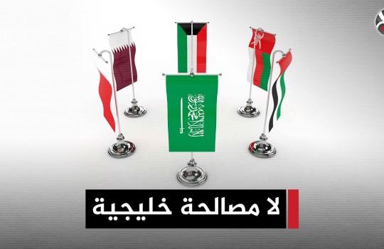انهيار المحادثات بين قطر والسعودية