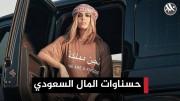 حسناوات المال السعودي