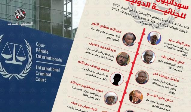 سودانيون مطلوبون للجنائية الدولية