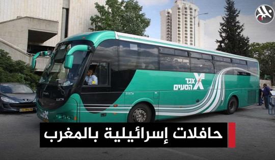 حافلات إسرائيلية بالمغرب