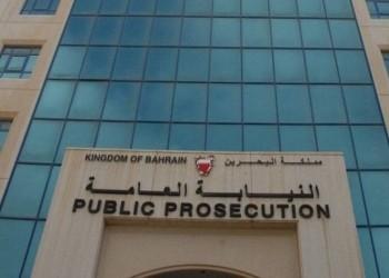 البحرين.. إحالة متهمين بغسل أموال لصالح إيران إلى المحاكمة