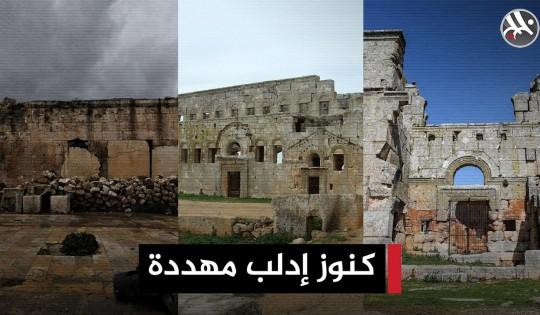 كنوز إدلب مهددة